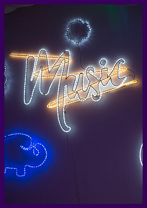 Надпись из алюминия с подсветкой в стиле неона