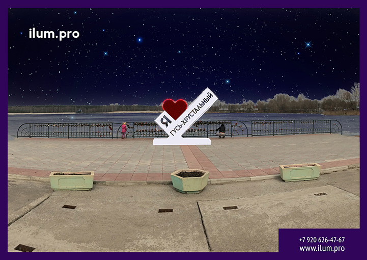 Внешний вид фотозоны на городской набережной