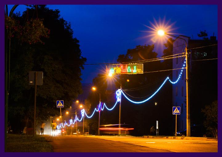 Светодиодные уличные гирлянды