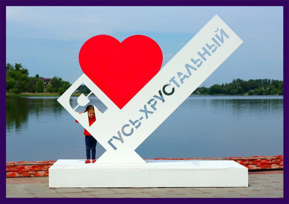 Композиция «Я люблю Гусь-Хрустальный»