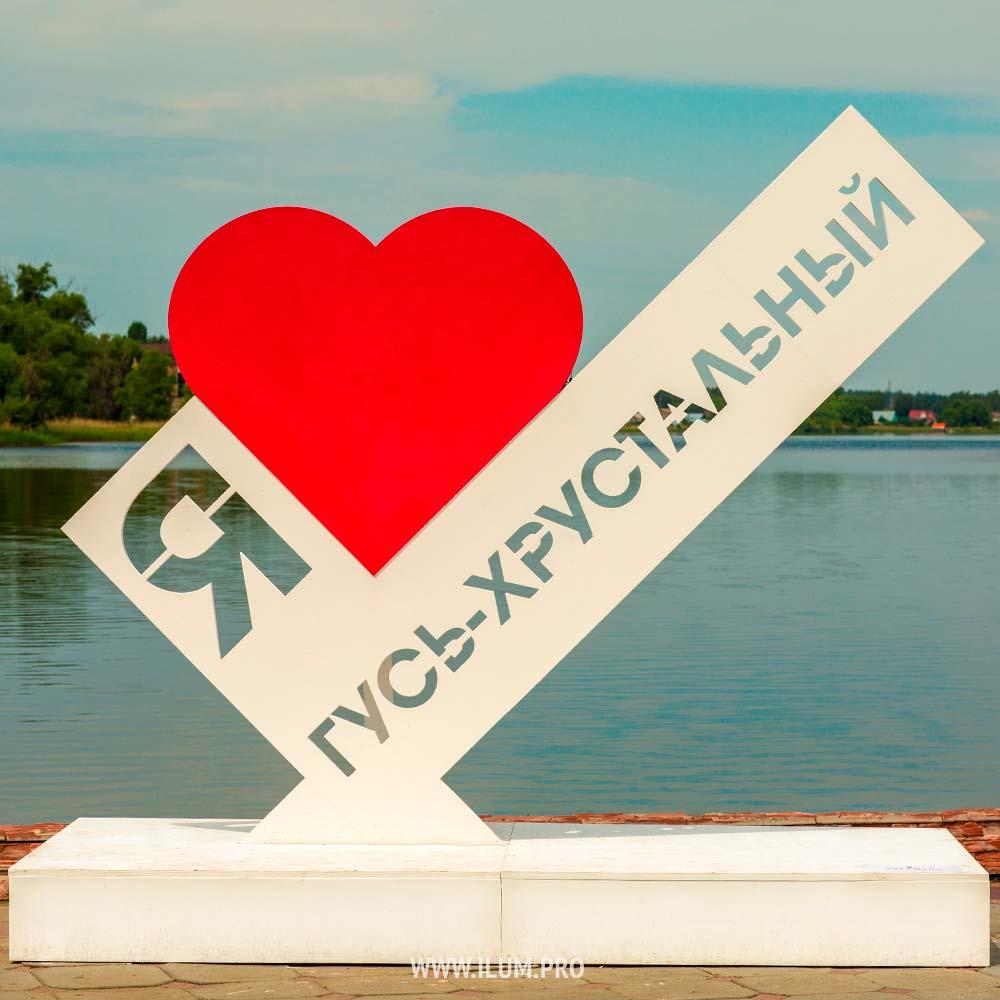 Стела «Ялюблю Гусь-Хрустальный»