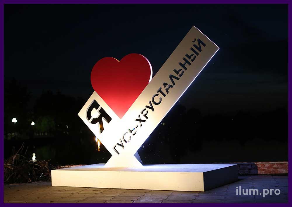Арт-объект «Я люблю Гусь-Хрустальный»