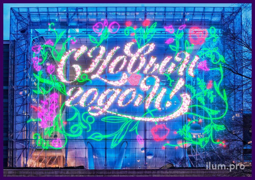 Светодиодная иллюминация для украшения дома. Световое панно на фасад.