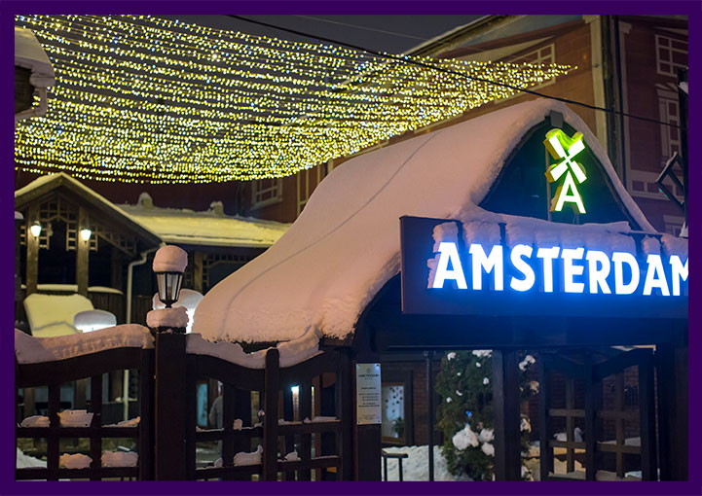 Уличная иллюминация для ресторана Амстердам в Иваново