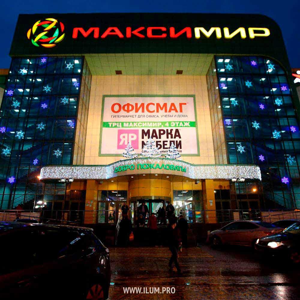 Украшение ТЦ«Максимир» вВоронеже