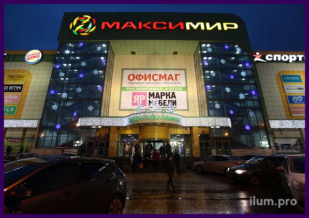 Светодиодная иллюминация для ТЦ в Воронеже на Новый год