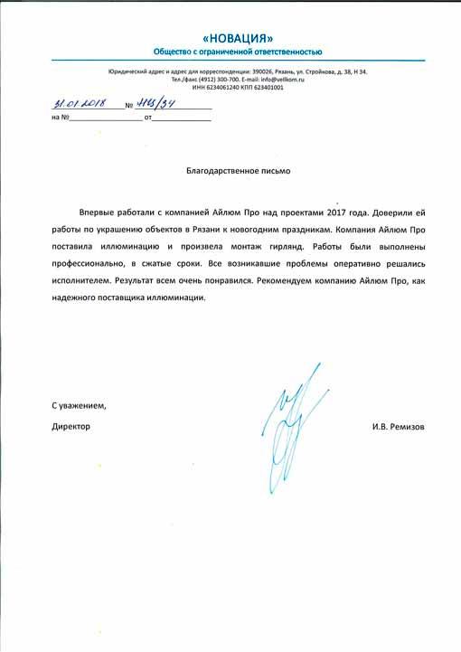 Отзыв о работе компании ILUM.PRO над иллюминацией в Рязани