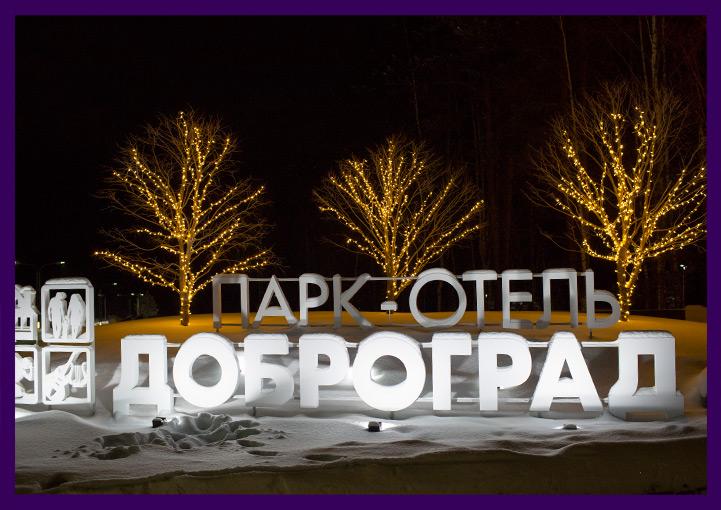 Украшенные гирляндами деревья в Доброграде