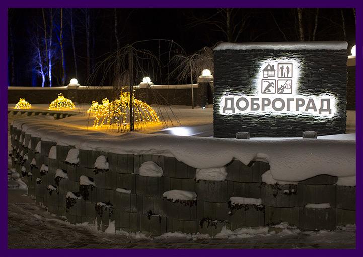 Новогодние гирлянды во Владимирской области
