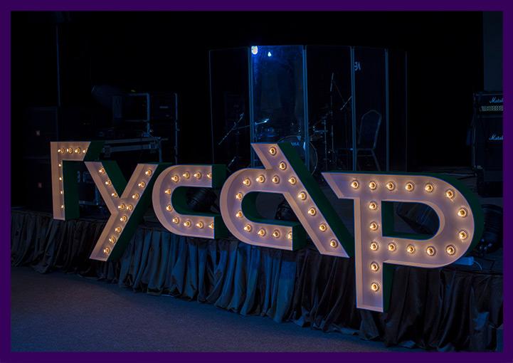 Буквы с подсветкой светодиодными лампочками