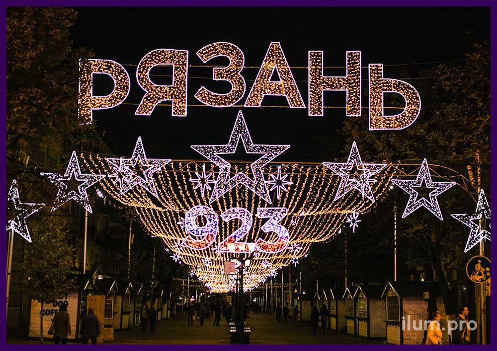 Рязань 923 - надпись из гирлянд