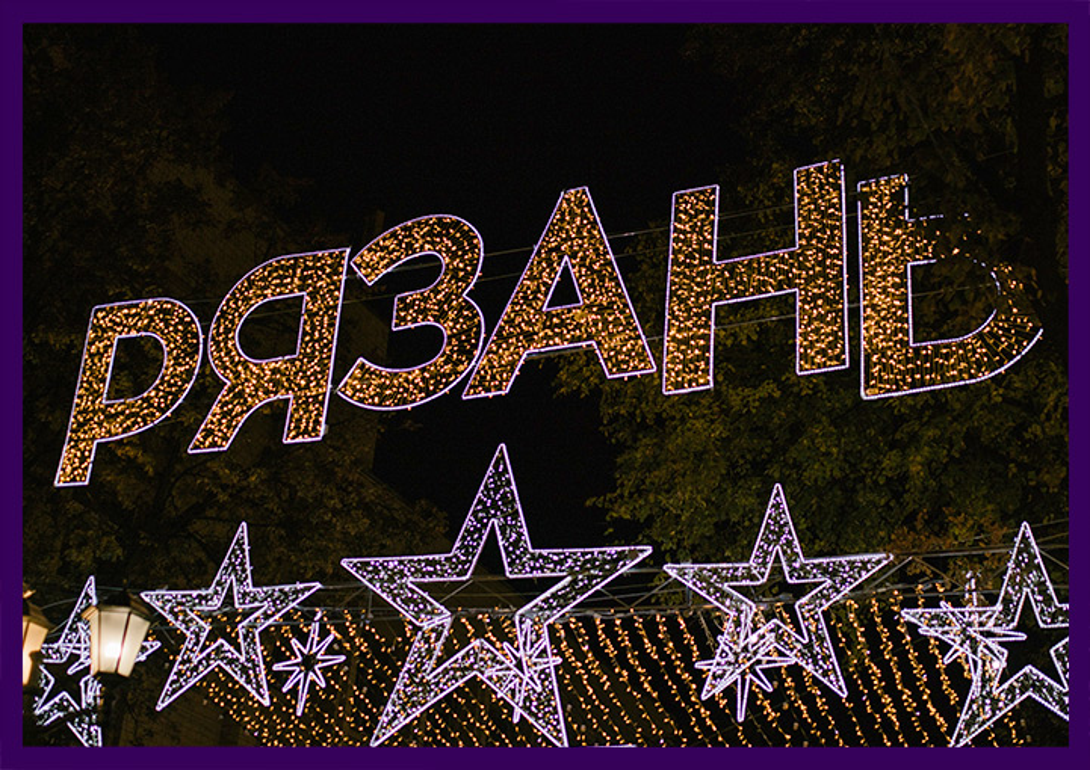 Украшенные гирляндами буквы и цифры на праздник