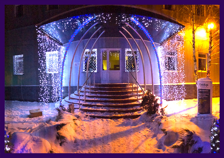 Подсветка гирляндами входа в заводоуправление на Новый год