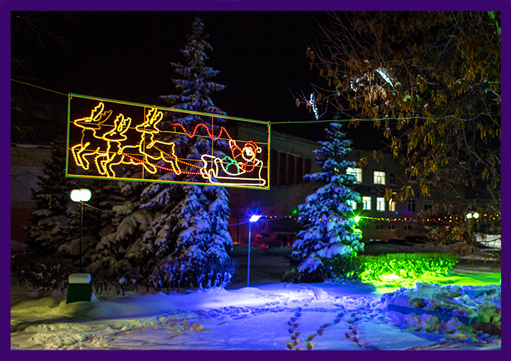 Светодиодная консоль с Санта Клаусом на санях