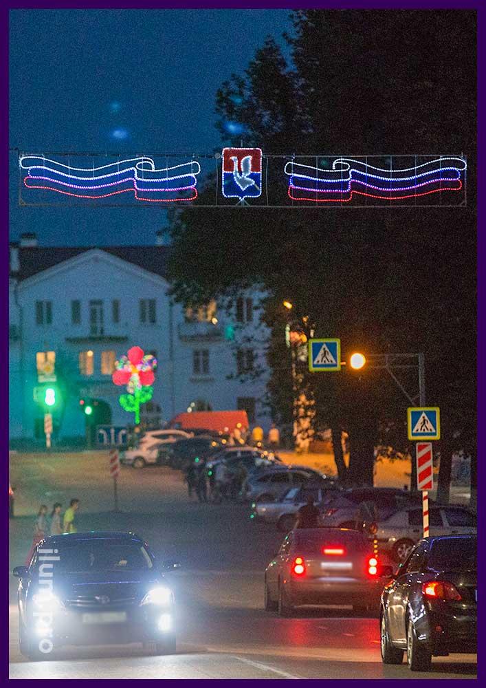 Перетяжки светодиодные с флагом России и гербами города