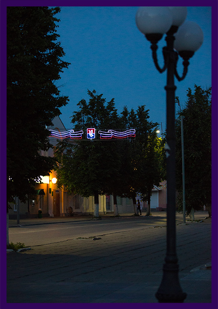 Перетяжка светодиодная с флагом России и гербом города