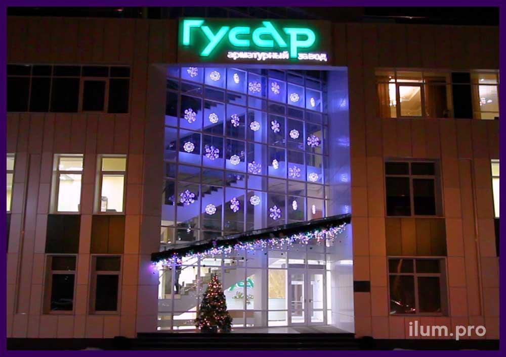 Новогоднее украшение фасада заводоуправления гирляндами