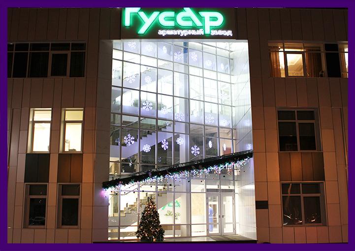 Светодиодное украшение фасада заводоуправления на Новый год