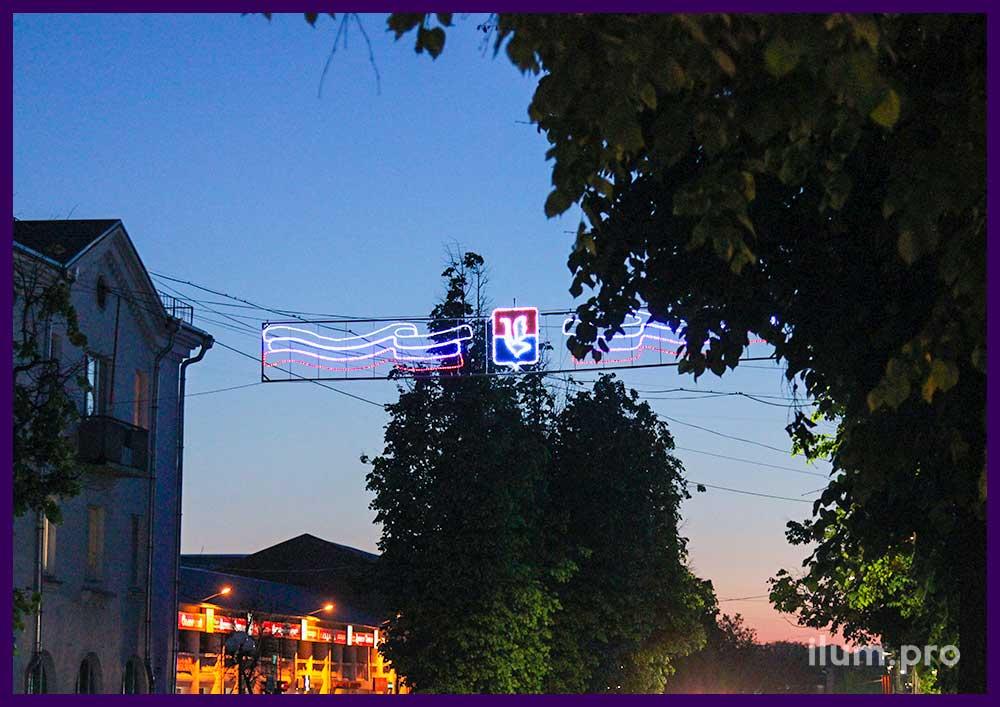 Световые перетяжки для города с флагом