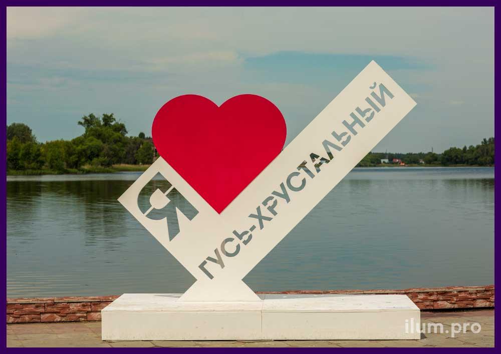 Стела с большим сердцем и названием города