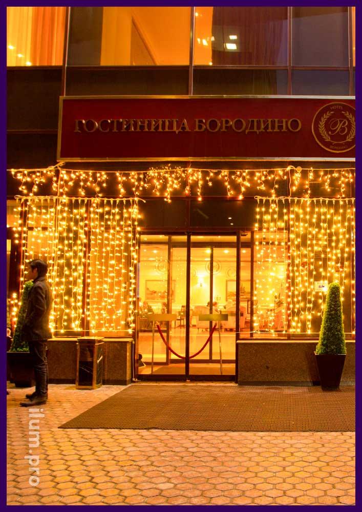 Новогоднее украшение фасада гостиницы Бородино гирляндами