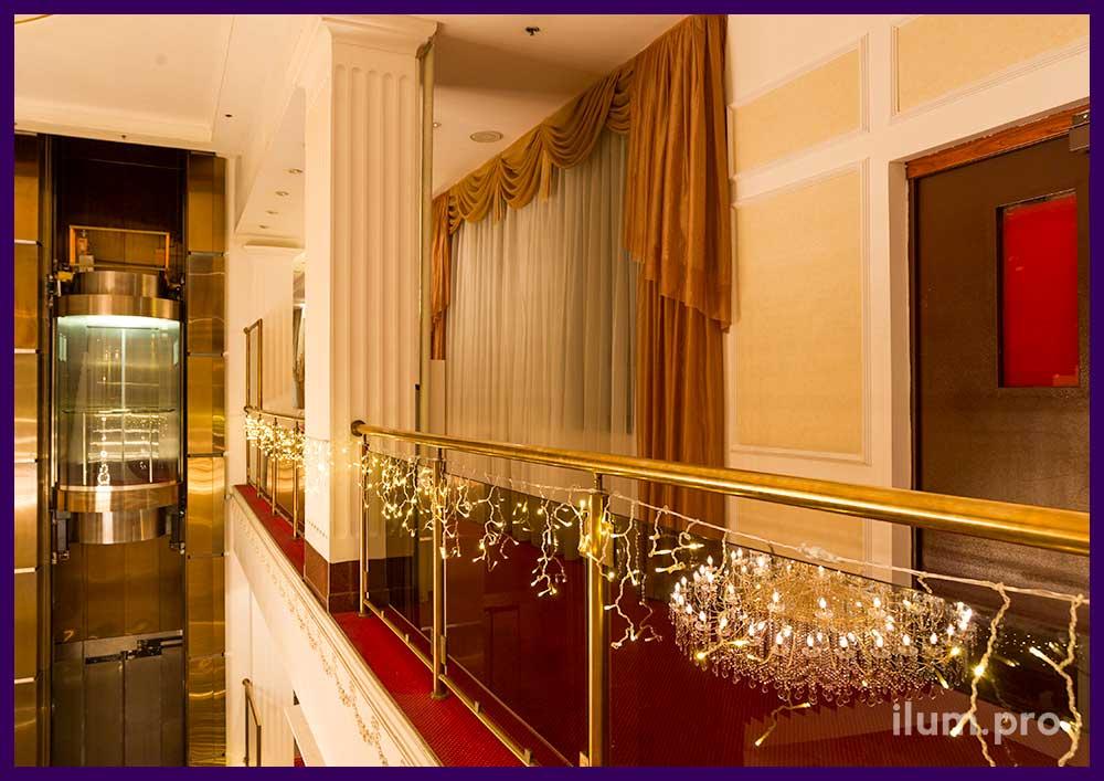 Украшение интерьера гостиницы Бородино в Москве светодиодными гирляндами