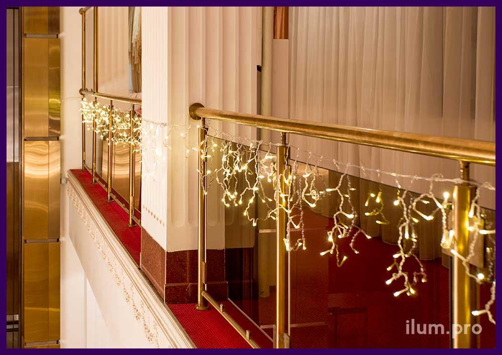 Бахрома из светодиодов тёпло-белого цвета для украшения интерьера гостиницы в Москве к новогодним праздникам