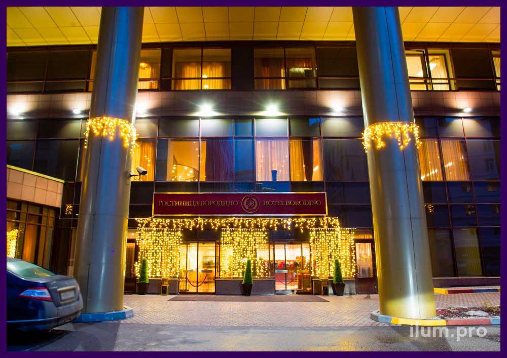 Светодиодные гирлянды на фасаде гостиницы Бородино к новогодним праздникам