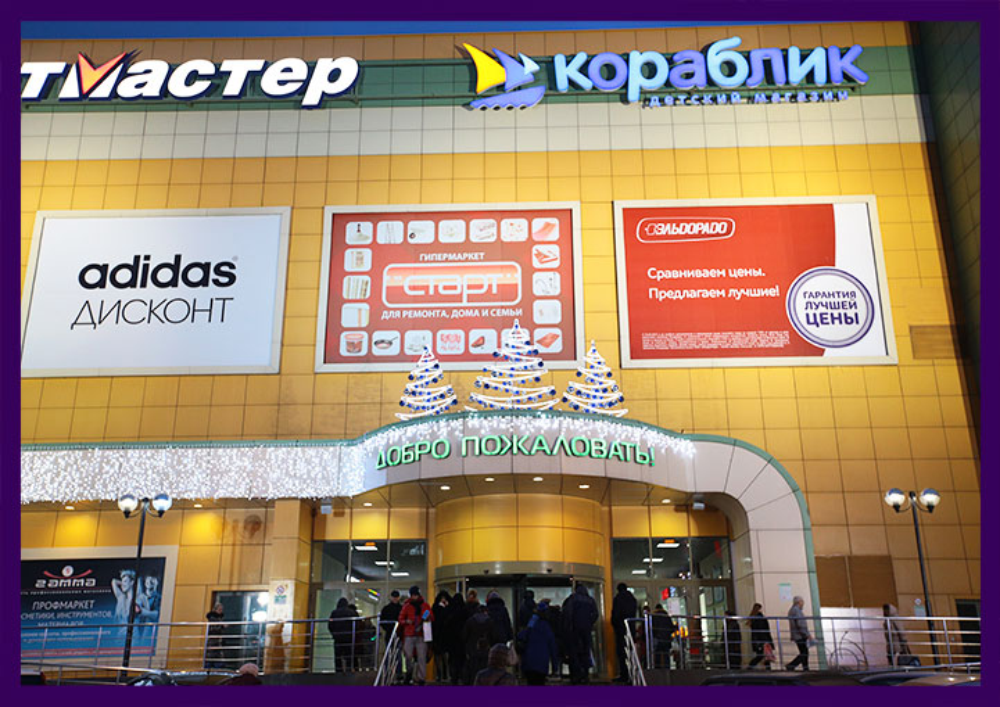 Светодиодное украшение фасада торгового центра