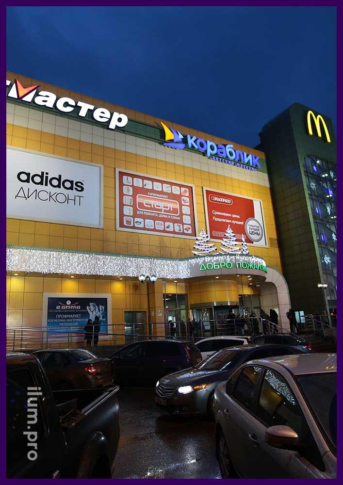 Украшение фасада торгового центра в Воронеже