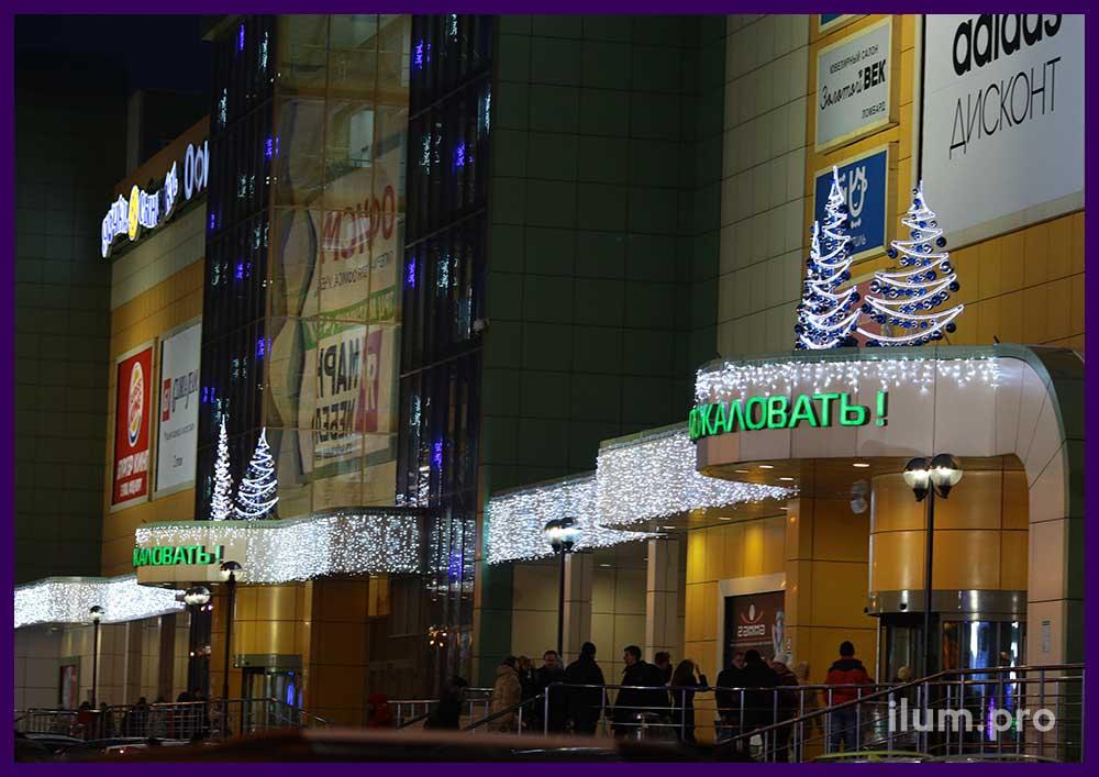 Новогодняя иллюминация для оформления торгового центра