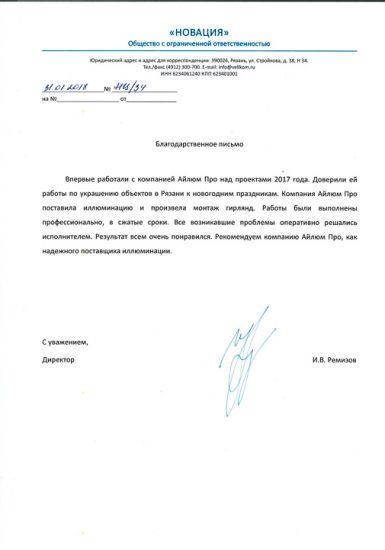 Отзыв о работе компании ILUM.PRO над иллюминацией ан улице Почтовой в Рязани