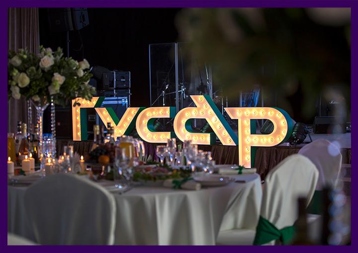 Логотип с подсветкой лампочками в стиле ретро