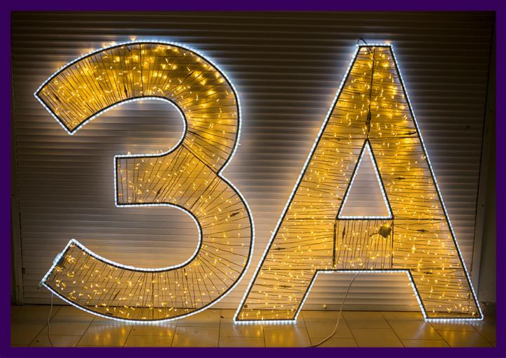 Большие светящиеся буквы, надпись из гирлянд