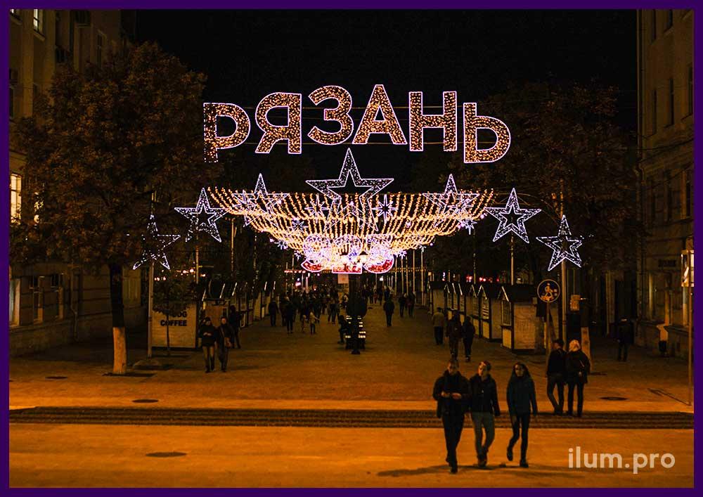 Светящиеся праздничные украшения в Рязани