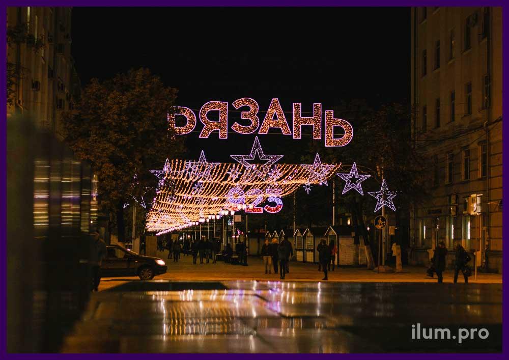 Надпись в Рязани и цифры 923 из гирлянд и дюралайта с подсветкой