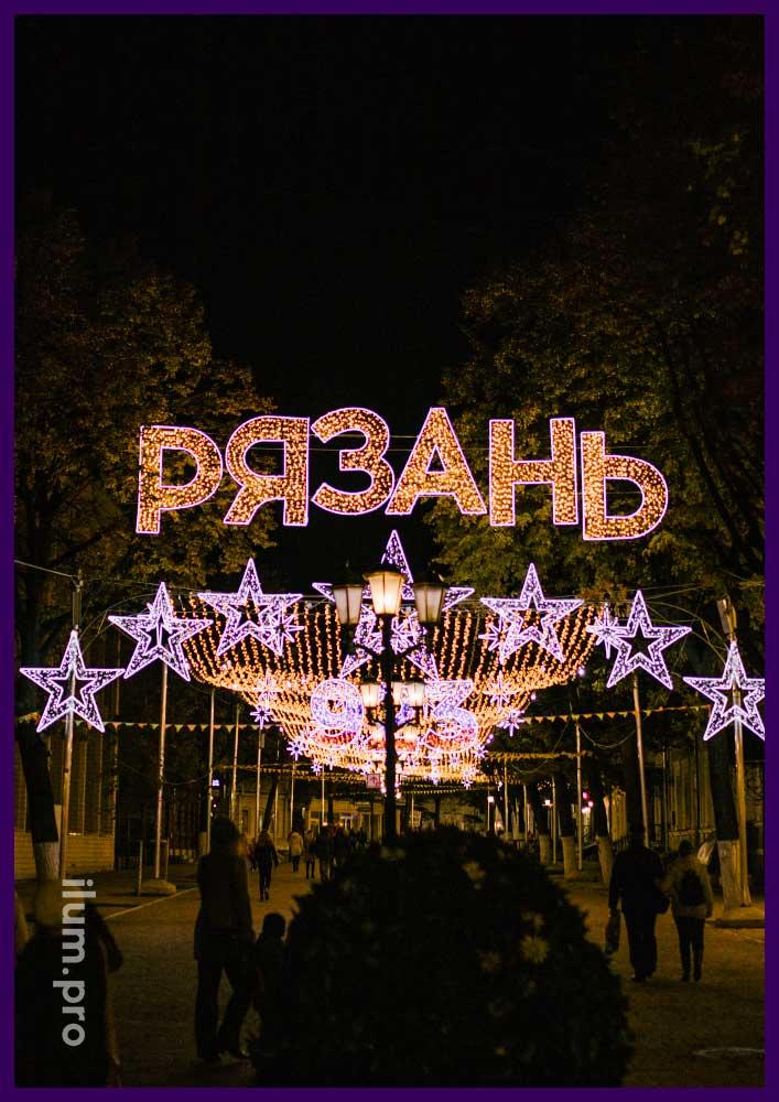 Большая светящаяся надпись к Дню города