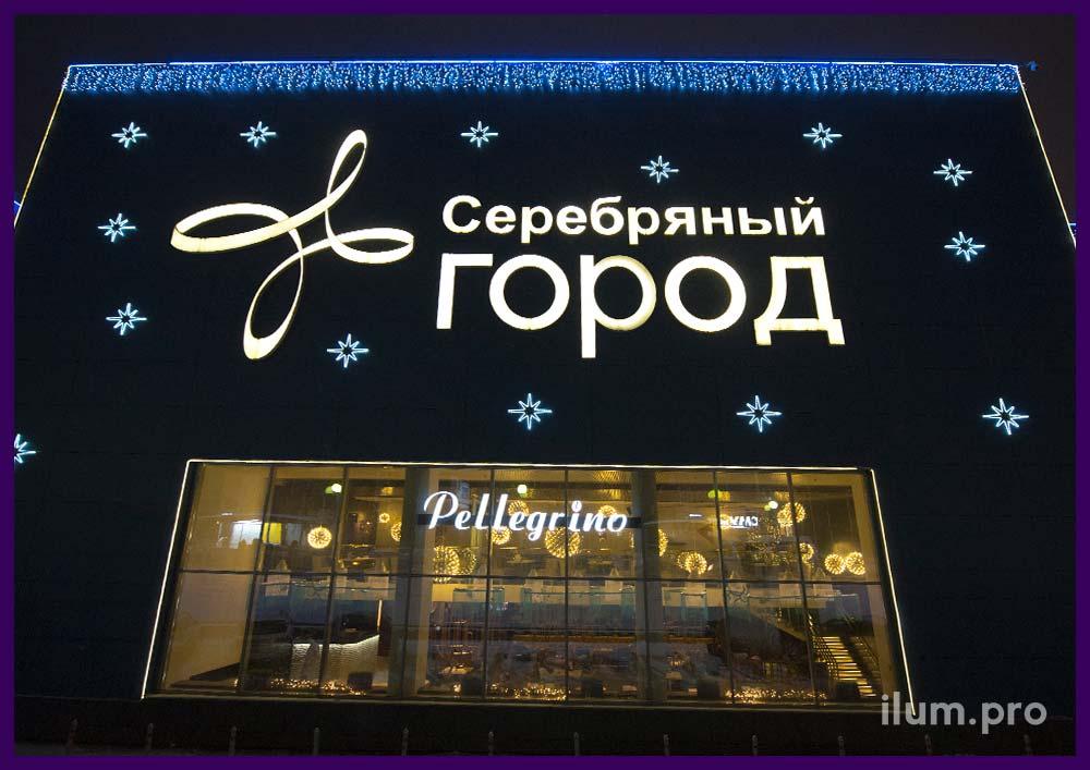 Светодиодные украшения для фасада ТЦ на новогодние праздники