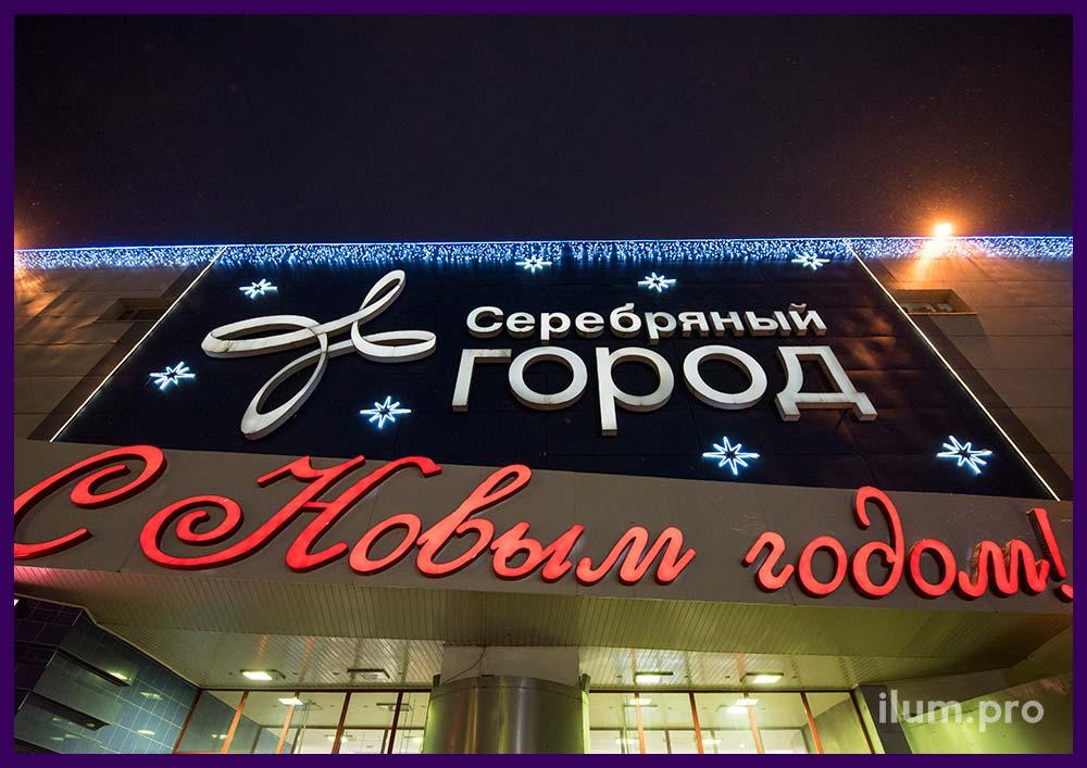 Светящиеся фигуры на фасаде ТЦ в Иваново, звёзды и занавесы