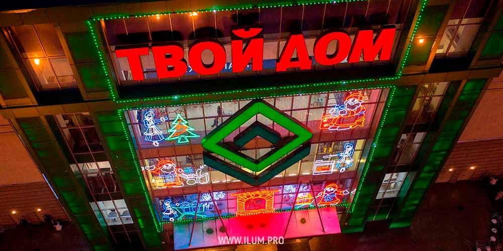 Новогоднее украшение фасада ТЦ«Твой Дом», Новая Рига