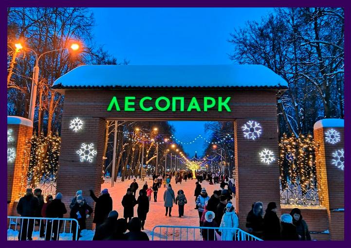 Светящаяся рекламная вывеска в парке