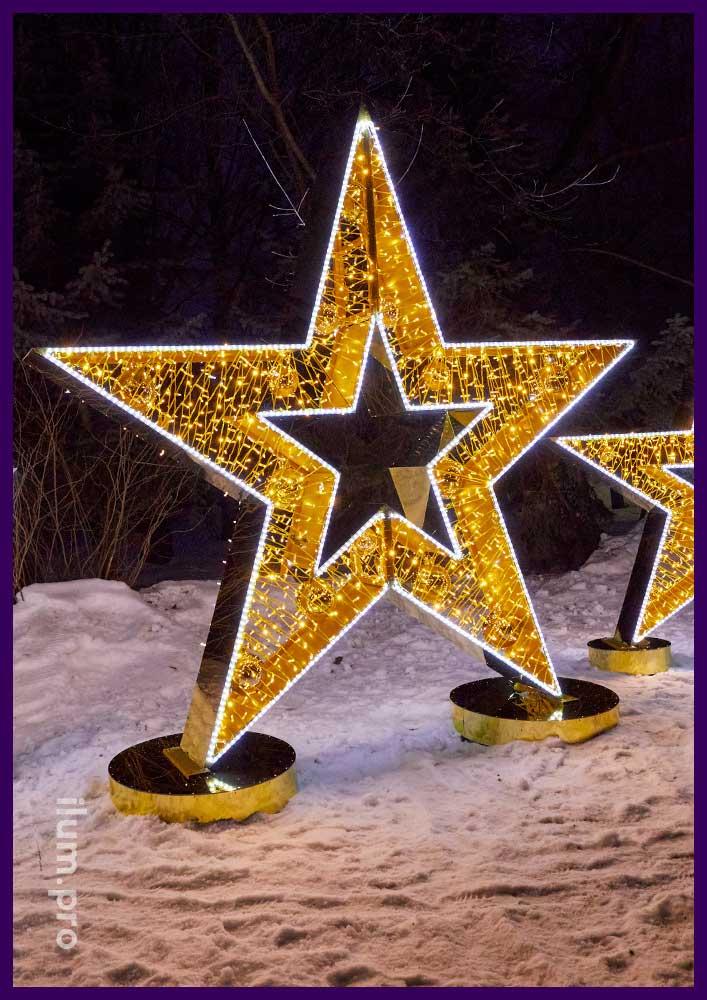 Звёзды светодиодные золотые для интерьера
