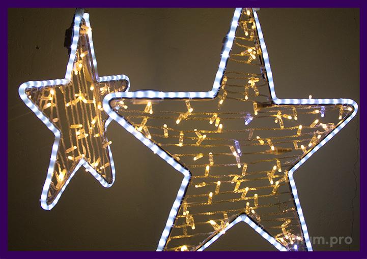 Звёзды светодиодные качественные для новогоднего украшения