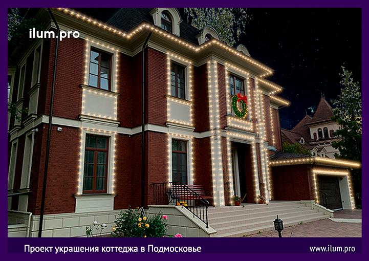 Световое оформление гирляндами тёпло-белого цвета частного дома