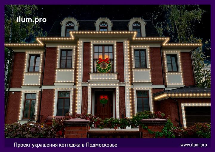 Проект подсветки частного дома в Подмосковье белтлайтом