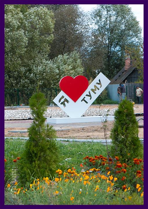 Белая галочка Я люблю ТУМУ в парке города