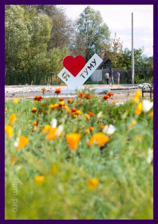 Фотозона Я люблю в парке города Тума