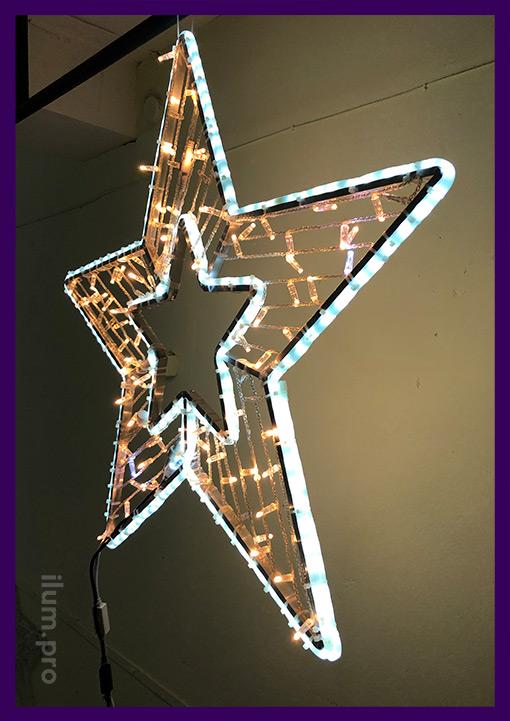 Большая светодиодная фигура звезды с подсветкой