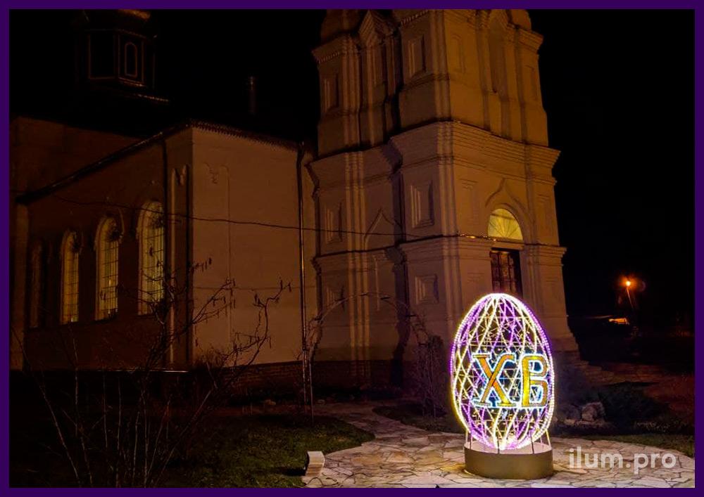 Яйца ХВ из светодиодного дюралайта и гирлянд на металлическом каркасе для украшения территории храма