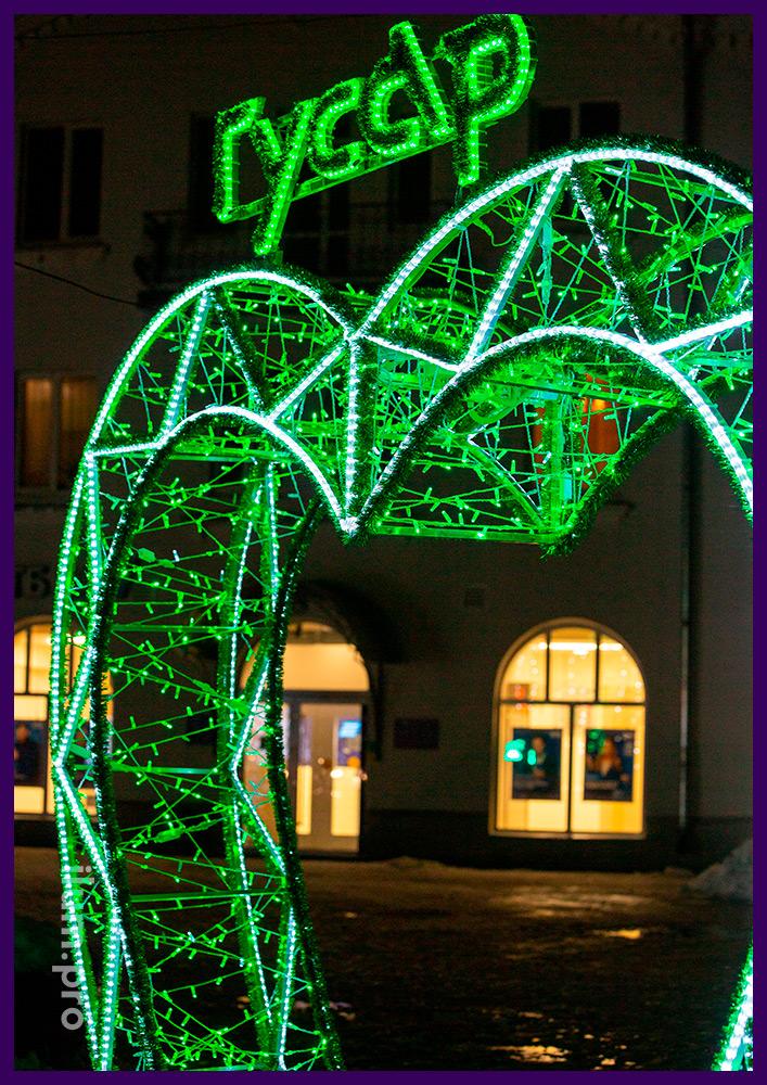 Новогодняя арка в форме сердца с профессиональной иллюминацией и нержавеющим каркасом